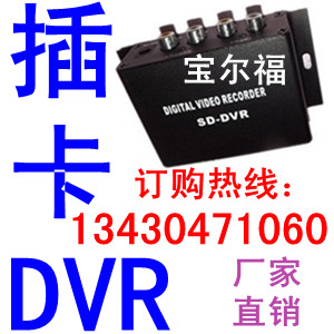 插卡式DVR 插卡式录像机