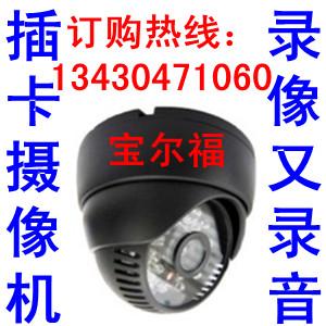 TF卡插卡式监控摄像头  插卡式监控 插卡式一体摄像机