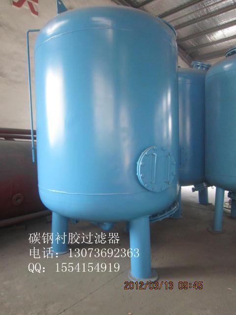 厂家直供云南碳钢衬胶活性炭过滤器 昆明碳滤器 过滤设备