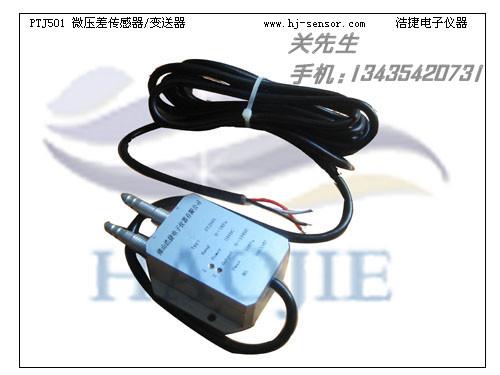 消防设备风微压差压力传感器 变送器 管道风机风压差传感器 变送器