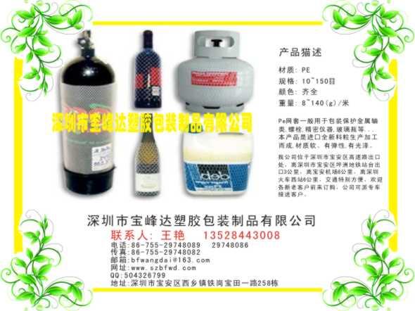 深圳批发优质瓶保护网套