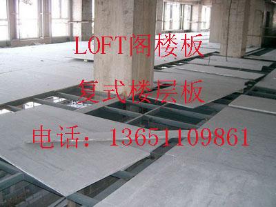 LOFT阁楼板|LOFT钢结构夹层板|LOFT楼层板