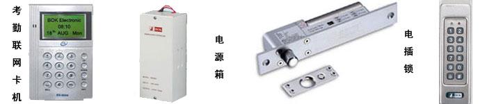 北京国贸安装维修电插锁、电磁锁、静音锁、地弹簧