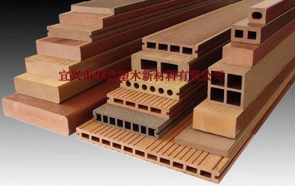 宜兴华龙塑木型材,木塑板材,wpc户外建材,木塑景观材料