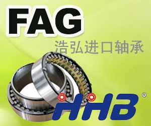 贵州FAG推力球轴承贵阳6068轴承代理商浩弘进口轴承公司