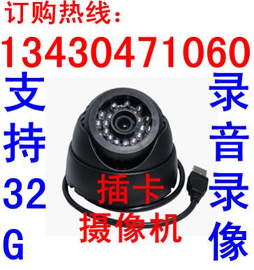 插卡摄像头 插卡式的摄像机