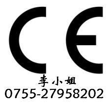 无线射频识别CE认证