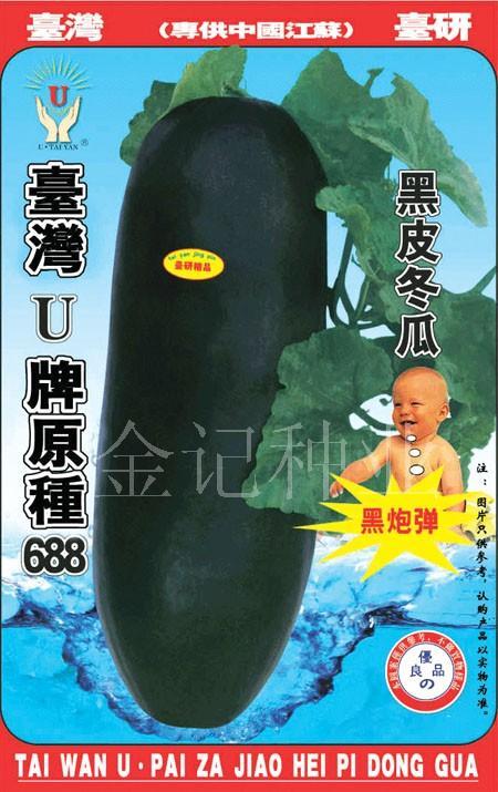 台湾U牌原种黑皮冬瓜种子F-688