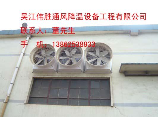 南京负压风机,南京通风降温设备,厂房通风