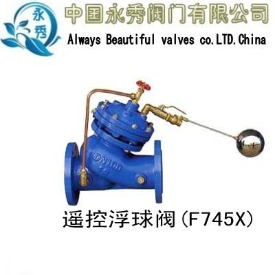 遥控浮球阀(F745X)