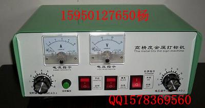 无锡,江阴金属电化打标机