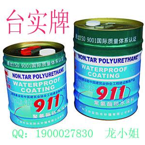 TS-3 双组份聚氨酯防水涂料(911)