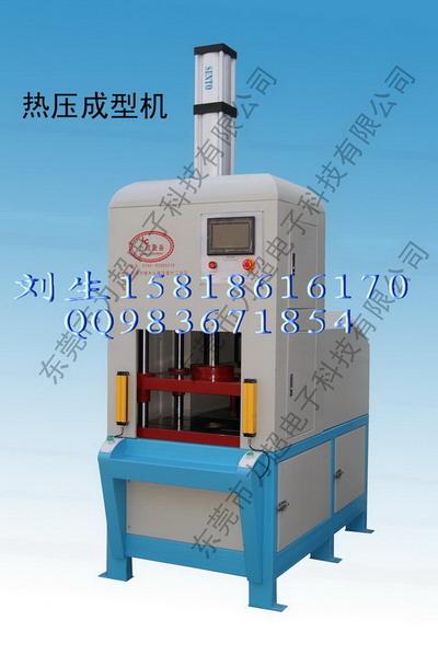 IMD热压成型机