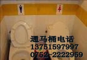 惠州惠城通马桶2222141为哈马桶经常堵塞分析