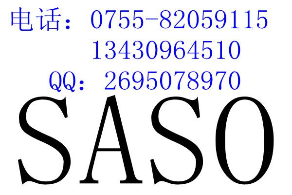惠州SGS认证沙特阿拉伯SASO证书流程