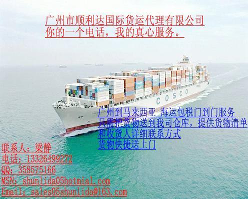 马来西亚海运门到门。广州到马来西亚海运专线。马来西亚海运。