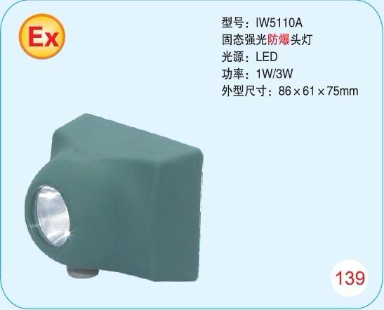 湖北出售IW5110A固态强光防爆头灯,防爆头灯送货上门