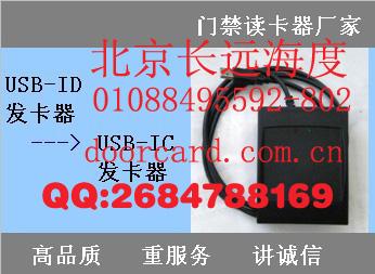 USB-IC发卡器