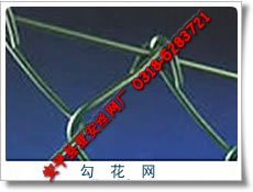 装饰勾花网,勾花网(简易护栏网),防护勾花网