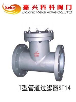 ST14 T型管道过滤器