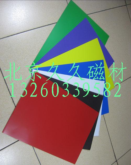 彩色橡胶磁 软磁 红色磁片 磁性冰箱贴
