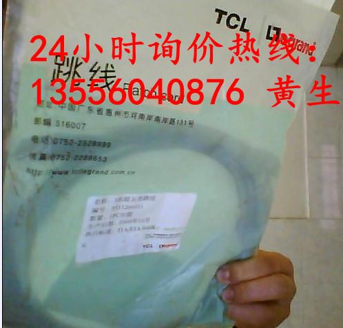 TCL六类跳线价格,TCL六类非屏蔽跳线报价,TCL跳线