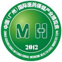 2012中国(广州)国际医药保健产业博览会