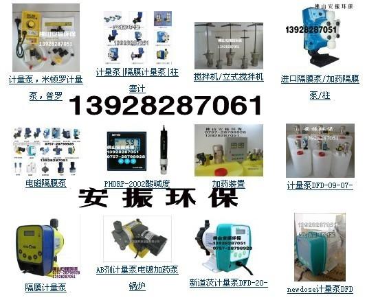计量泵,加药泵,米顿罗计量泵,PH计,酸度计,搅拌机,加药箱