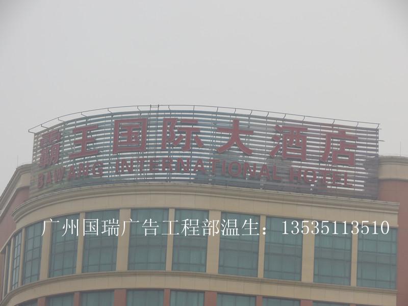 广州专业高空霓虹灯广告,霓虹灯维修,霓虹灯保养,霓虹灯制作