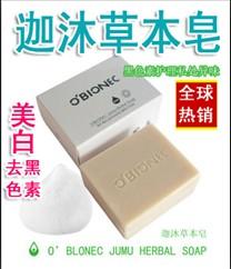 供应去异味去黑色素最好的产品_Oblonec迦沐草本皂 美白护理