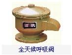 呼吸阀系列上海良工阀门厂南京销售中心