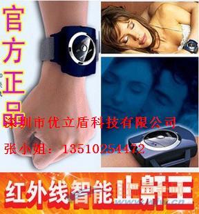 深圳厂家低价供应优立盾止鼾器,腕式止鼾器,电子生物止鼾器,电子止鼾器
