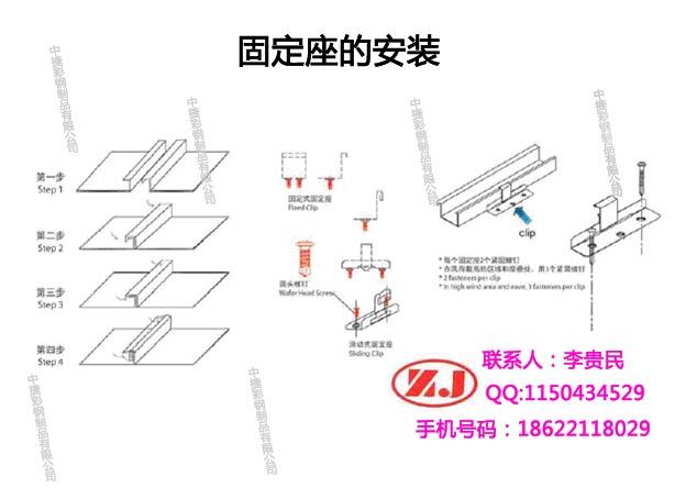 钛锌板固定座的安装