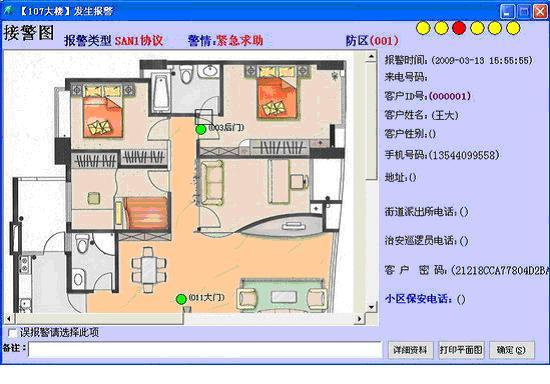 公安联网报警平台,GSM防盗系统接警中心、报警器管理中心