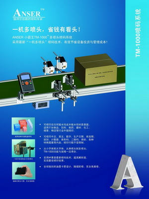 喷码机-板材喷码机-纸箱喷码机