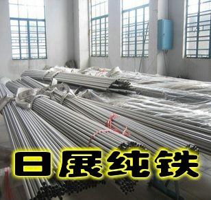 日展DT4C电工纯铁带材 DT4工业纯铁卷料 纯铁圆棒