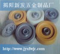 专业生产牛眼轮、福来轮、风批吊轮、托片、脚杯架