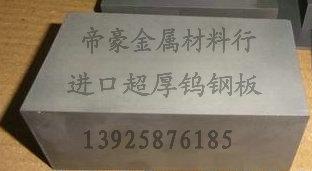 日本进口超硬钨钢牌号表对照 G3进口钨钢性能产品的资料