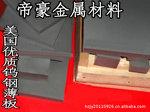 进口日本超硬钨钢的性能G3日本高硬度钨钢