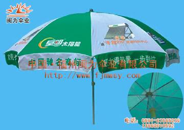 福州太阳伞