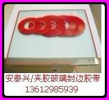 夹胶封边胶条 灌胶封边胶带 夹胶玻璃专用透明封边胶带