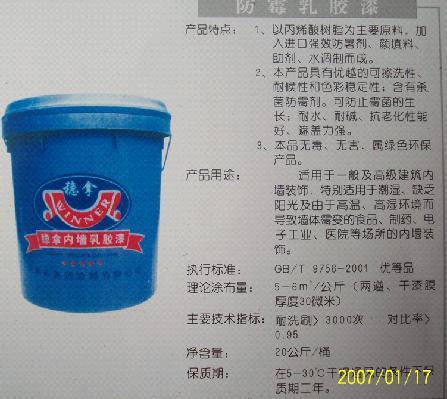 抗菌防霉乳胶漆天津美居涂料厂家直销电话联系张经理