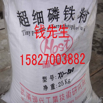 武汉赫斯特供应优质超细磷铁粉