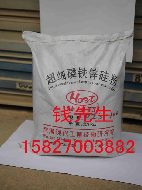 武汉赫斯特供应优质超细磷铁锌硅粉