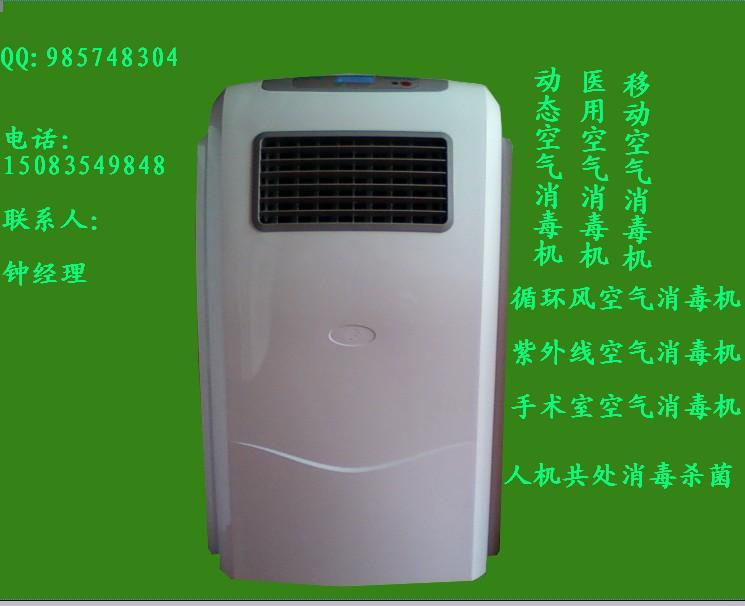 移动式医用空气消毒机 医院门诊紫外线空气消毒机