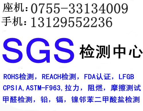 深圳玩具SGS-EN71认证,东莞玩具SGS-EN71认证
