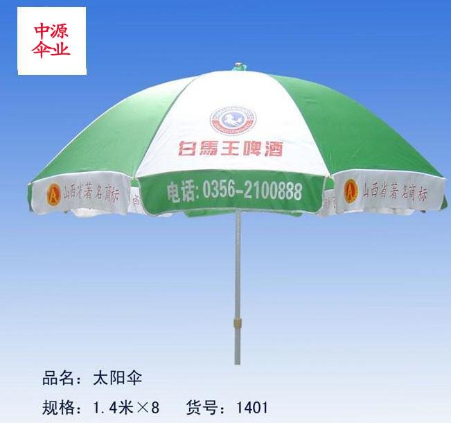 福州太阳伞定做 福州广告太阳伞