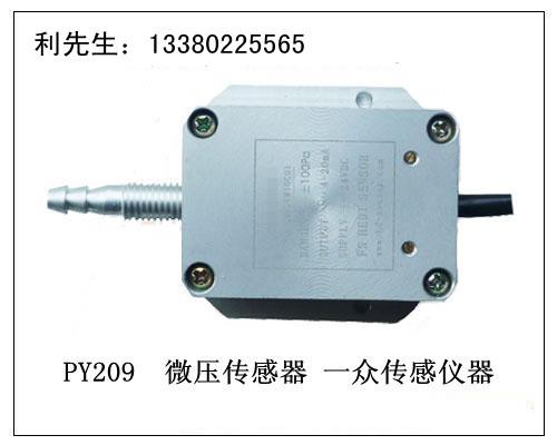 环境风压传感器/环境质量气压测量仪的技术参数