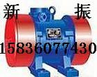 YZD振动电机 振打器 振动设备振动机械