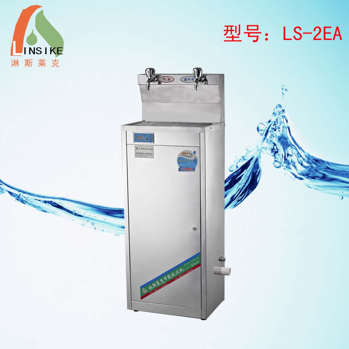 厂家直销淋斯莱克不锈钢节能饮水机